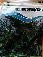 Укроп Лесногородский 15г