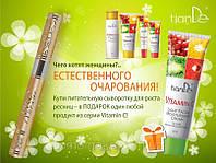 Питательная сыворотка для роста ресниц + ПОДАРОК любой продукт из серии Vitamin C TianDe Тианде