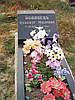Памятник с надгробным камнем