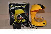 Вытяжка сигаретного дыма Smoke out (Смоук Аут) с пепельницей