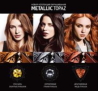 Новые оттенки 2014 года коллекции окрашивания Matrix Metallic Topaz