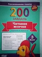 Удосконалення техніки читання мовчки 3 клас 200 завдань.