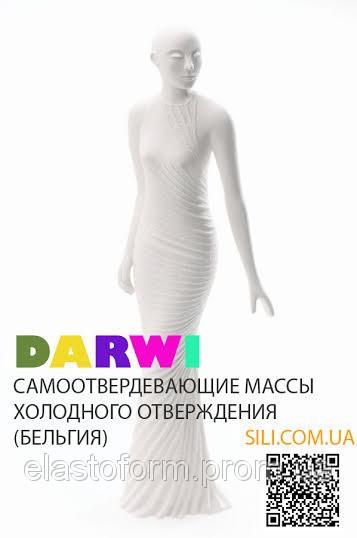 Самоотверждающаяся масса для лепки Darwi Classic Дарви Классик(250 г). Подходит для тонких работ, белая