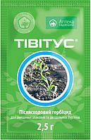 Гербицид ТІВІТУС, ВГ® ( Тітус ) ( 2.5гр ) на 5 соток