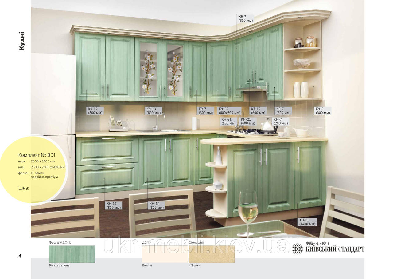 Кухня К001, Киевский стандарт