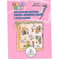 Книга для говорящей ручки Знаток, Первый китайско-русский словарь