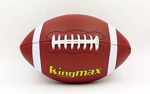 Мяч для американского футбола KINGMAX (PU, р-р 9in, коричневый)