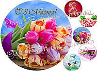 Вафельная картинка Тюльпаны С 8 Марта