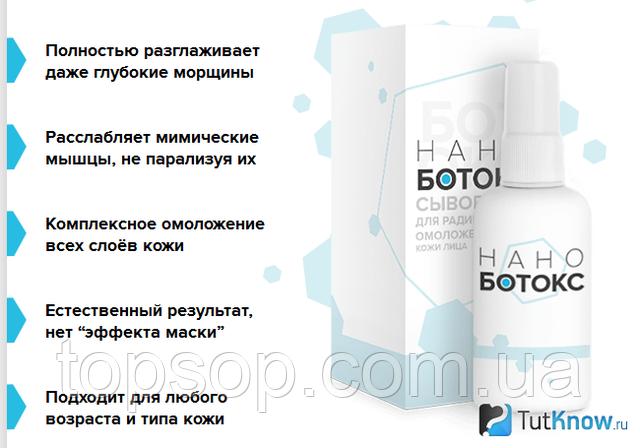Польза сыворотки Нано-Ботокс от морщин