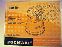 Орбитальная шлифмашинка Россмаш ОШМ-350, фото 1