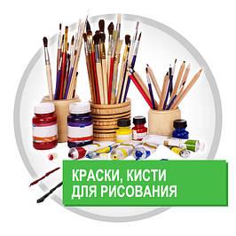 Краски, кисти для рисования