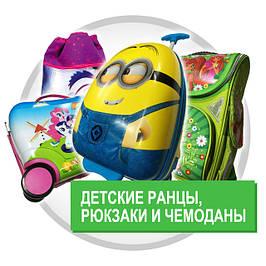 Детские ранцы, рюкзаки и чемоданы