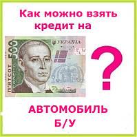 Как можно взять кредит на автомобиль бу ?