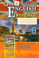 Робочий зошит з англійської мови, 8 клас. Калініна Л.В., Самойлюкевич І.В., фото 1
