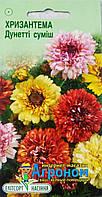 "Семена цветов Хризантема килеватая Дунетти смесь, однолетнее 0,2 г, "" Елітсортнасіння"",  Украина"