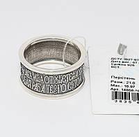 """Серебряное кольцо """"Оберег"""" 14858-Ч"""