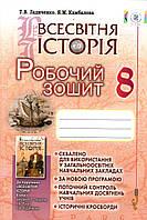 Робочий зошит з всесвітньої історії, 8 клас. Ладиченко Т. В., Камбалова Я.К.