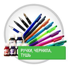Ручки, чернила, тушь, карандаши простые