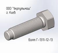 Болт Г-1311-12-13