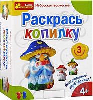 "Набор ""Раскрась копилку"". 4+"