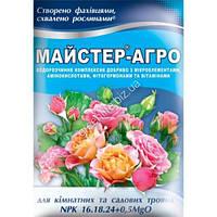 Мастер для комнатных и садовых роз, 25гр. 16.18.24