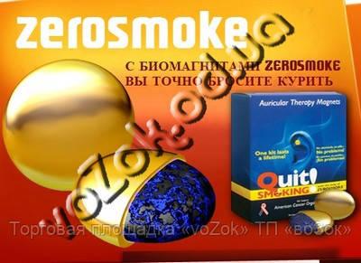 Терапевтические биомагниты средство против курения ZeroSmoke (Зеро Смок) цвет золото - Торговая площадка «voZok» ТП «воЗок» в Одессе