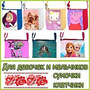 Новинки! Детские сумочки по супер цене!