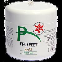 Kart ProFeet Sportgel / Спортгель для ног.
