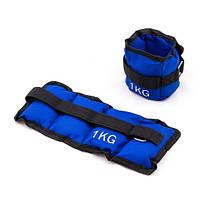 Утяжелители-манжеты для рук и ног 2 кг (2×1 кг) BLUE