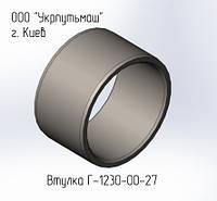 Втулка Г-1230-00-27