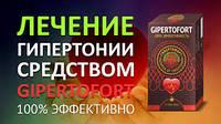 Gipertofort  напиток от давления,препарат гипертофорт,gipertofort