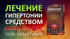 Gipertofort  напиток от давления,препарат гипертофорт