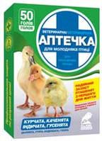 Ветеринарная аптечка для молодняка птицы 50 голов (Ветаптечка)