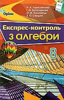 Експрес - контроль з алгебри, 8 клас. Тарасенкова Н.А, Богатирьова І.М. та ін.