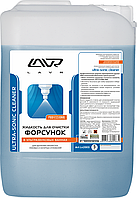 Жидкость для промыки форсунок в ультразвуковых ваннах LAVR