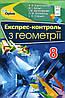 Експрес - контроль з геометрії, 8 клас. Тарасенкова Н.А, Бурда М.І., Богатирьова І.М.