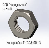Контргайка Г-1308-00-13