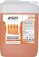 Жидкость для тестирования форсунок в ультразвуковых устрановках LAVR