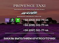 "Междугороднее такси ""ПРОВАНС"""