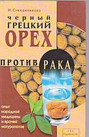 И.Степанчикова Черный грецкий орех против рака