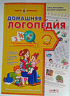 Подарок маленькому гению: Домашняя Логопедия 81477 Школа Украина