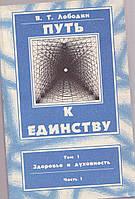 В.Т.Лободин Путь к единству Том1