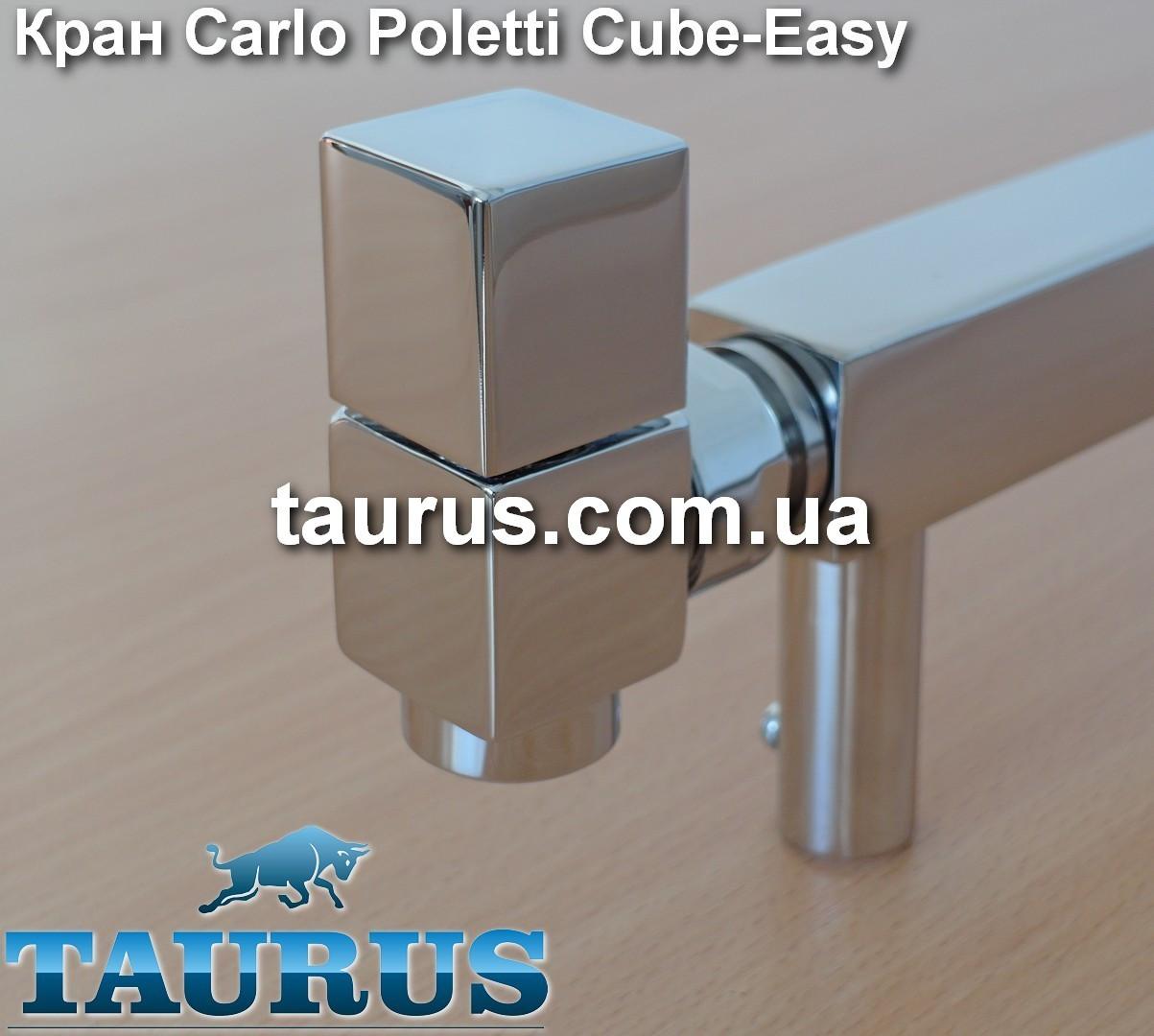 Кран квадратний кутовий Carlo Poletti Cube-Easy 30х30 (Італія) з американкою для рушникосушок 1/2