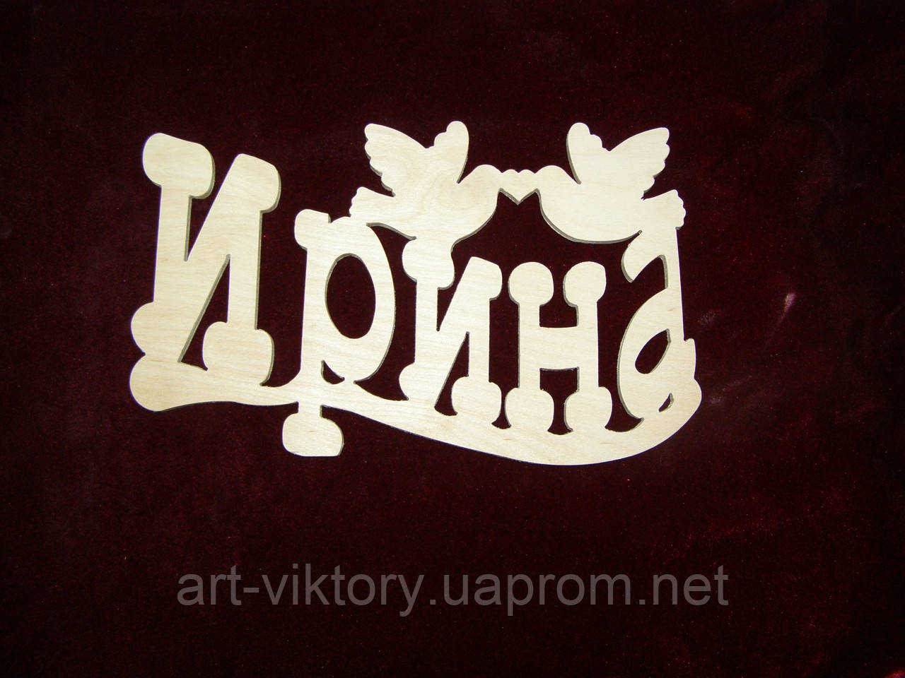 Имя Ирина