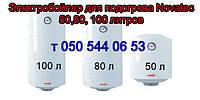Бойлеры электрические для нагрева воды Novatec 50, 80, 100 литров