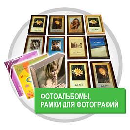 Фотоальбомы, рамки для фотографий