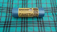 Мусорный пакет супер прочный синий 60 л. 10 шт.