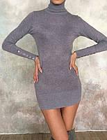 Серое мини платье под горло