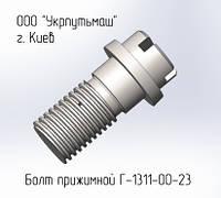 Болт прижимной Г-1311-00-23