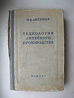 "П.Аксенов ""Технология литейного производства"""